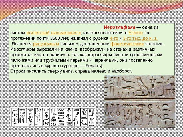 Еги́петское иероглифи́ческое письмо́,Иероглифика— одна из систем египетской...