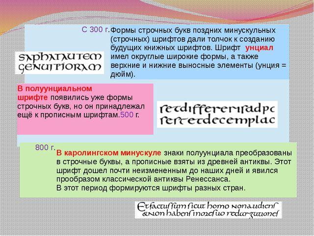 С 300 г. Формы строчных букв поздних минускульных (строчных) шрифтов дали тол...