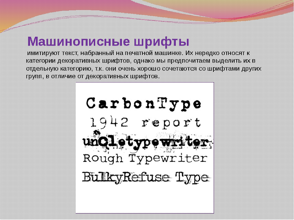 Машинописные шрифты имитируют текст, набранный на печатной машинке. Их нере...