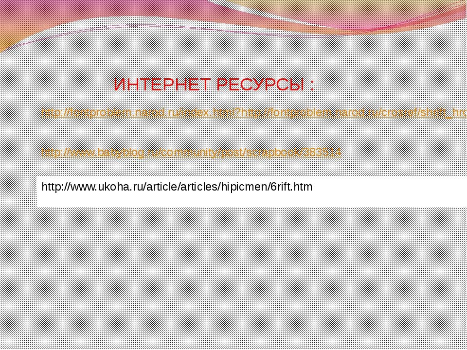 http://fontproblem.narod.ru/index.html?http://fontproblem.narod.ru/crosref/sh...