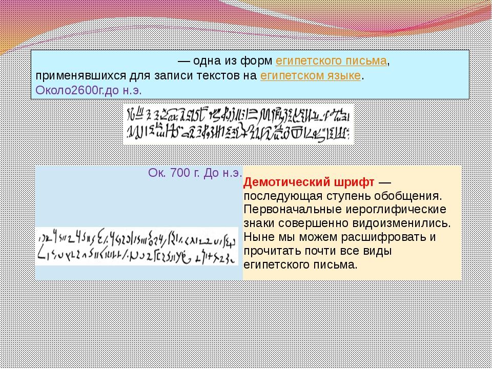 Иерати́ческое письмо— одна из формегипетского письма, применявшихся для зап...