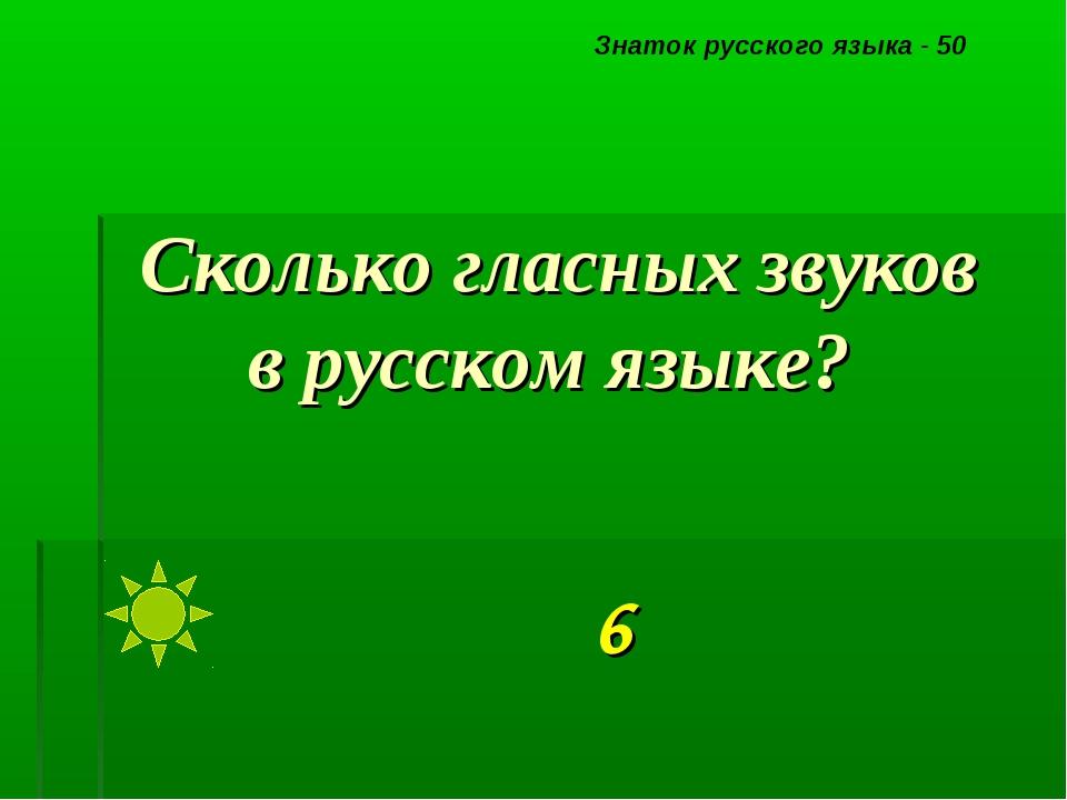 Сколько гласных звуков в русском языке? Знаток русского языка - 50 6