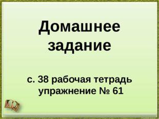 Домашнее задание с. 38 рабочая тетрадь упражнение № 61