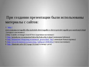 При создании презентации были использованы материалы с сайтов: 1. http://www