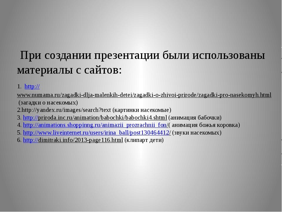 При создании презентации были использованы материалы с сайтов: 1. http://www...