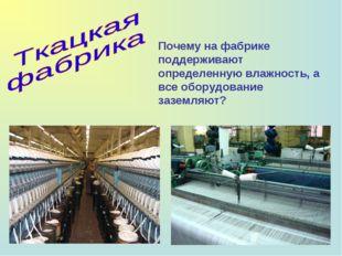 Почему на фабрике поддерживают определенную влажность, а все оборудование заз