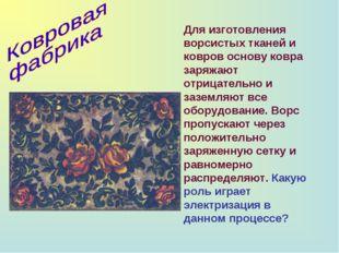 Для изготовления ворсистых тканей и ковров основу ковра заряжают отрицательно