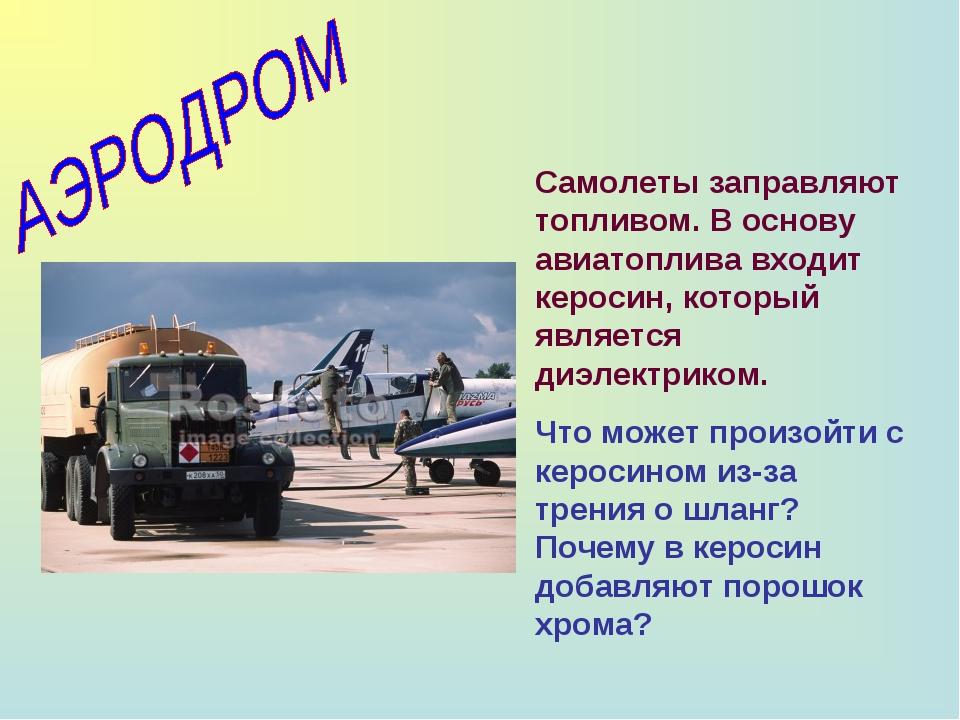 Самолеты заправляют топливом. В основу авиатоплива входит керосин, который яв...
