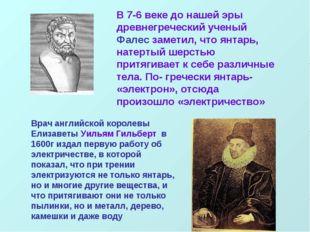 В 7-6 веке до нашей эры древнегреческий ученый Фалес заметил, что янтарь, нат