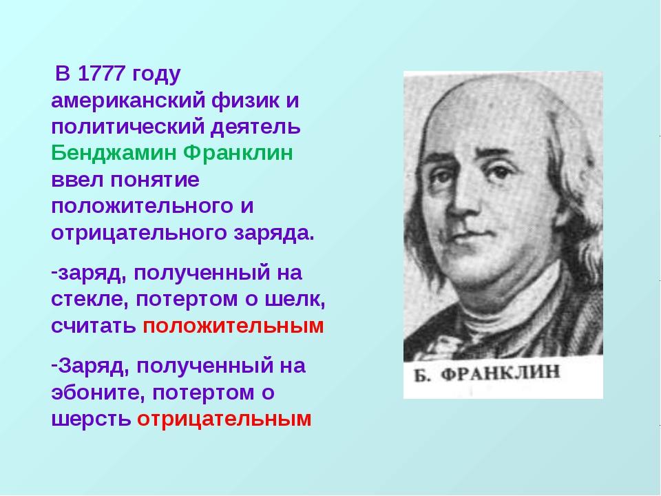 В 1777 году американский физик и политический деятель Бенджамин Франклин вве...