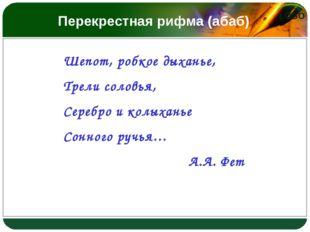 Перекрестная рифма (абаб) Шепот, робкое дыханье, Трели соловья, Серебро и кол