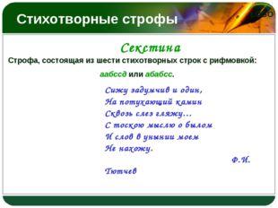 Стихотворные строфы Секстина Строфа, состоящая из шести стихотворных строк с