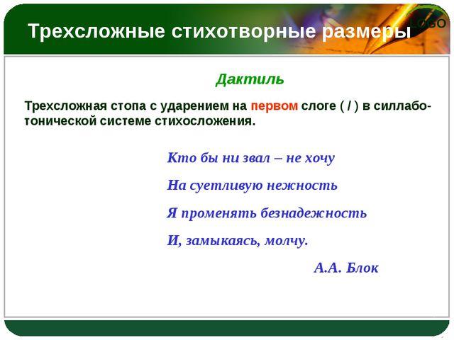 Трехсложные стихотворные размеры Дактиль Трехсложная стопа с ударением на пер...