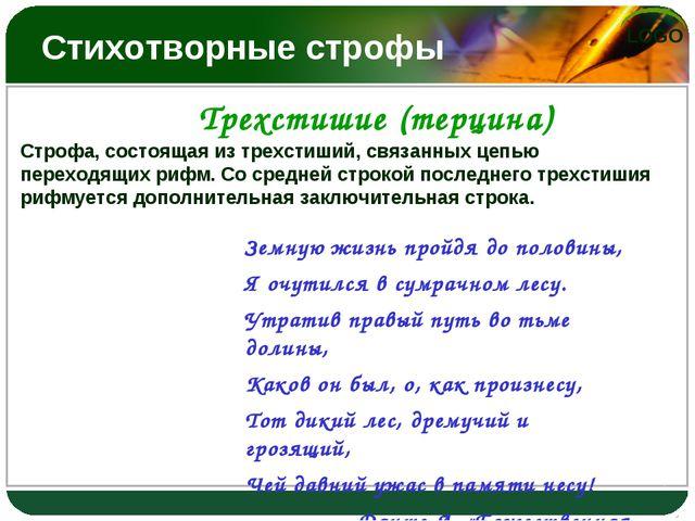 Стихотворные строфы Трехстишие (терцина) Строфа, состоящая из трехстиший, свя...