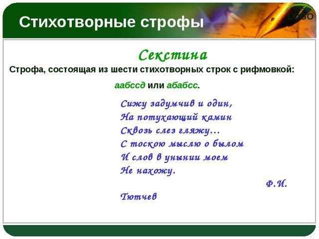 Стихотворные строфы Секстина Строфа, состоящая из шести стихотворных строк с...