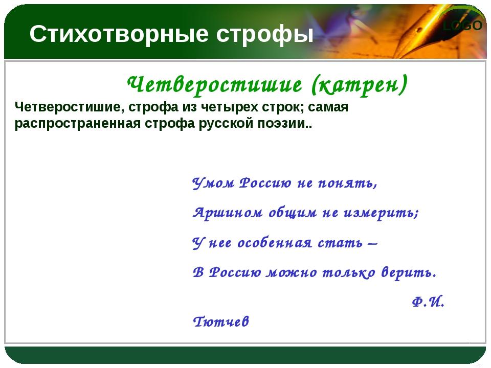 Стихотворные строфы Четверостишие (катрен) Четверостишие, строфа из четырех с...