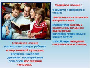 Семейное чтение : Формирует потребность в чтении; эмоционально-эстетическое в