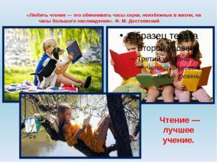 «Любить чтение — это обменивать часы скуки, неизбежные в жизни, на часы больш