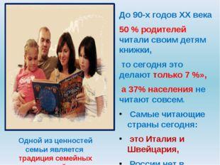 До 90-х годов XX века 50 % родителей читали своим детям книжки, то сегодня эт