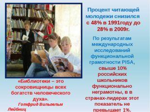 Процент читающей молодежи снизился с 48% в 1991году до 28% в 2009г. По резул