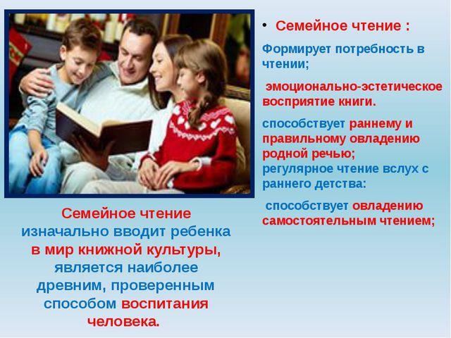 Семейное чтение : Формирует потребность в чтении; эмоционально-эстетическое в...