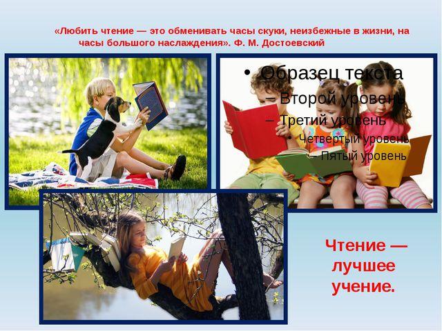 «Любить чтение — это обменивать часы скуки, неизбежные в жизни, на часы больш...