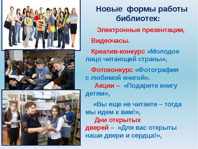 Новые формы работы библиотек: Электронные презентации, Видеочасы. Креатив-к...