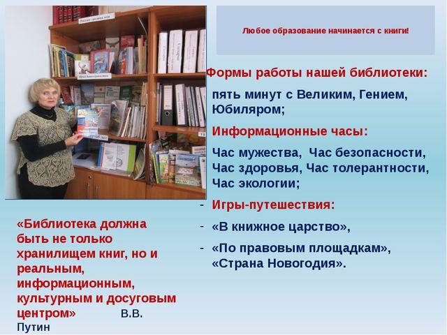 Любое образование начинается с книги! Формы работы нашей библиотеки: пять ми...