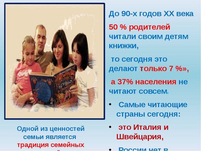До 90-х годов XX века 50 % родителей читали своим детям книжки, то сегодня эт...