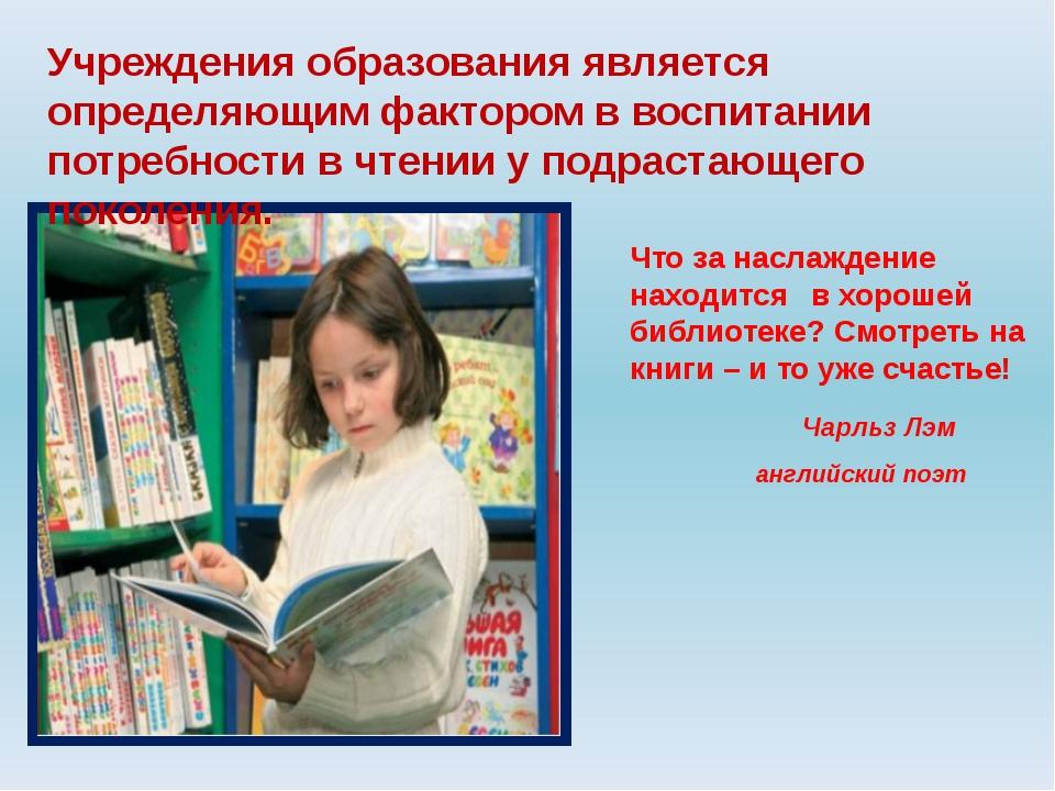 Что за наслаждение находится в хорошей библиотеке? Смотреть на книги–и то...