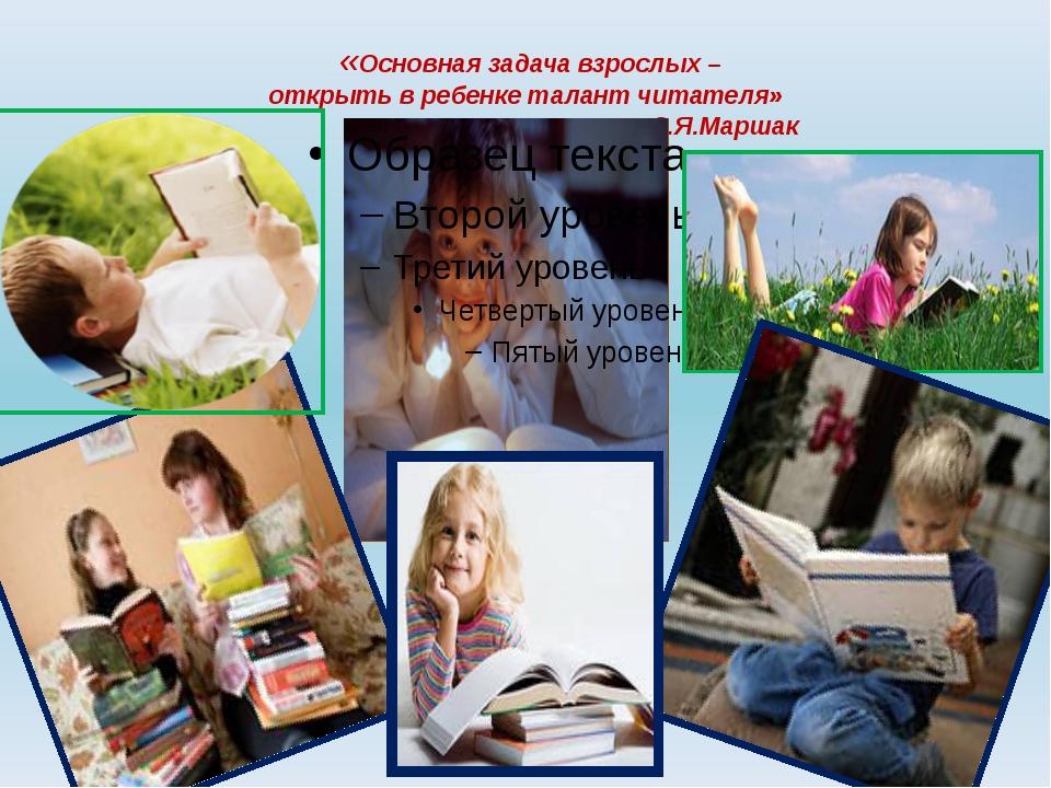 «Основная задача взрослых – открыть в ребенке талант читателя» С.Я.Маршак