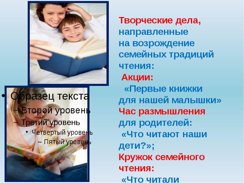 Творческие дела, направленные навозрождение семейных традиций чтения: Акции:...