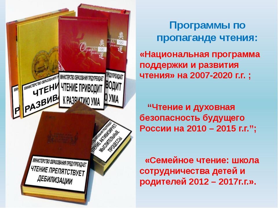 Программы по пропаганде чтения: «Национальная программа поддержки и развития...