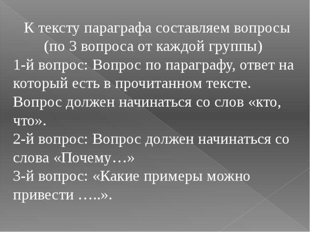 К тексту параграфа составляем вопросы (по 3 вопроса от каждой группы) 1-й в...