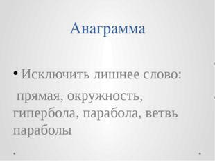 Анаграмма Исключить лишнее слово: прямая, окружность, гипербола, парабола, ве
