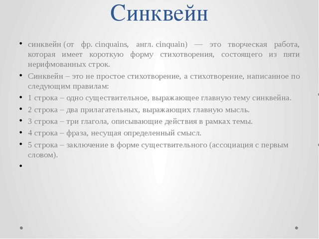 Синквейн синквейн(от фр.cinquains, англ.cinquain) — это творческая работа,...