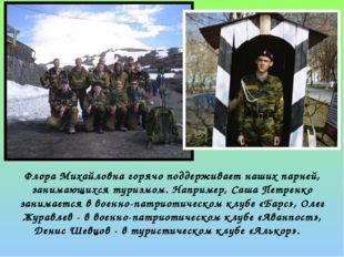 Флора Михайловна горячо поддерживает наших парней, занимающихся туризмом. Нап