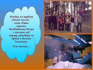 Поездки на турбазу «Юный геолог» - наша общая страсть. Незабываемые вечера с
