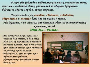 Флора Михайловна подтолкнула нас к осознанию того, что мы - надежда своих ро