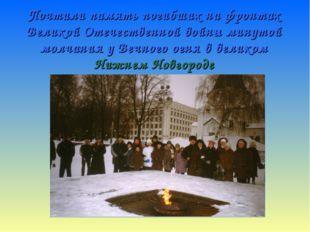 Почтили память погибших на фронтах Великой Отечественной войны минутой молчан