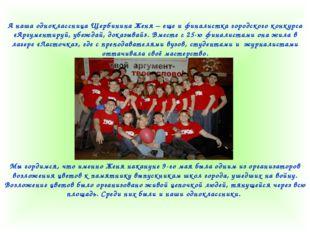 А наша одноклассница Щербинина Женя – еще и финалистка городского конкурса «А