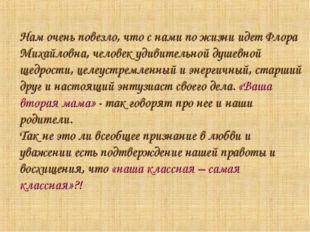 Нам очень повезло, что с нами по жизни идет Флора Михайловна, человек удивите