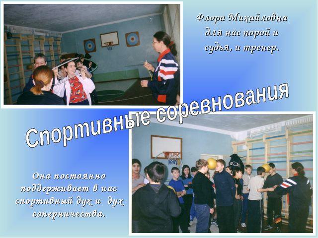 Флора Михайловна для нас порой и судья, и тренер. Она постоянно поддерживает...