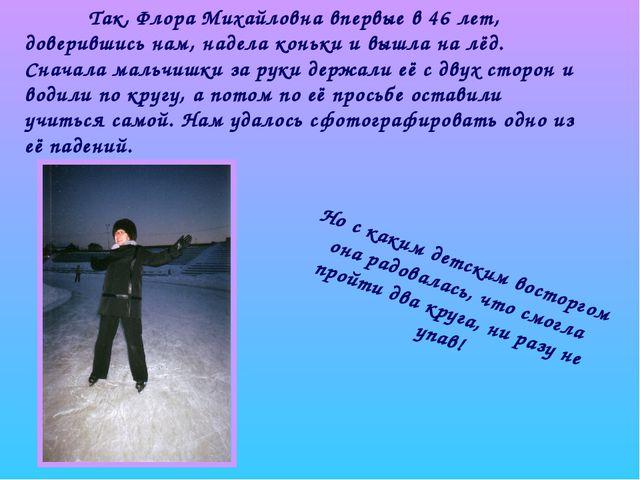 Так, Флора Михайловна впервые в 46 лет, доверившись нам, надела коньки и выш...