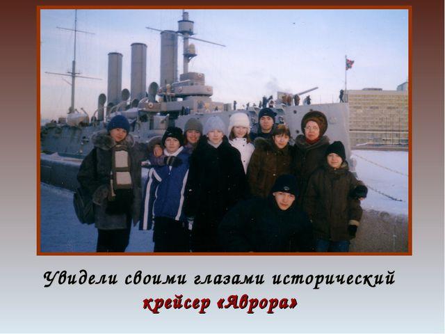 Увидели своими глазами исторический крейсер «Аврора»