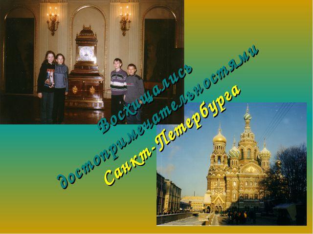 Восхищались достопримечательностями Санкт-Петербурга