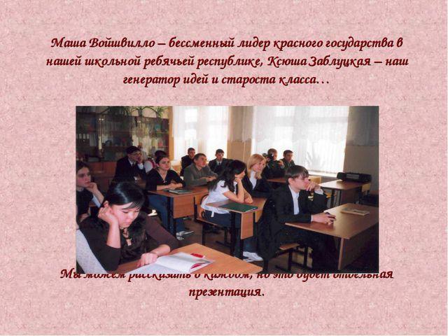 Маша Войшвилло – бессменный лидер красного государства в нашей школьной ребя...
