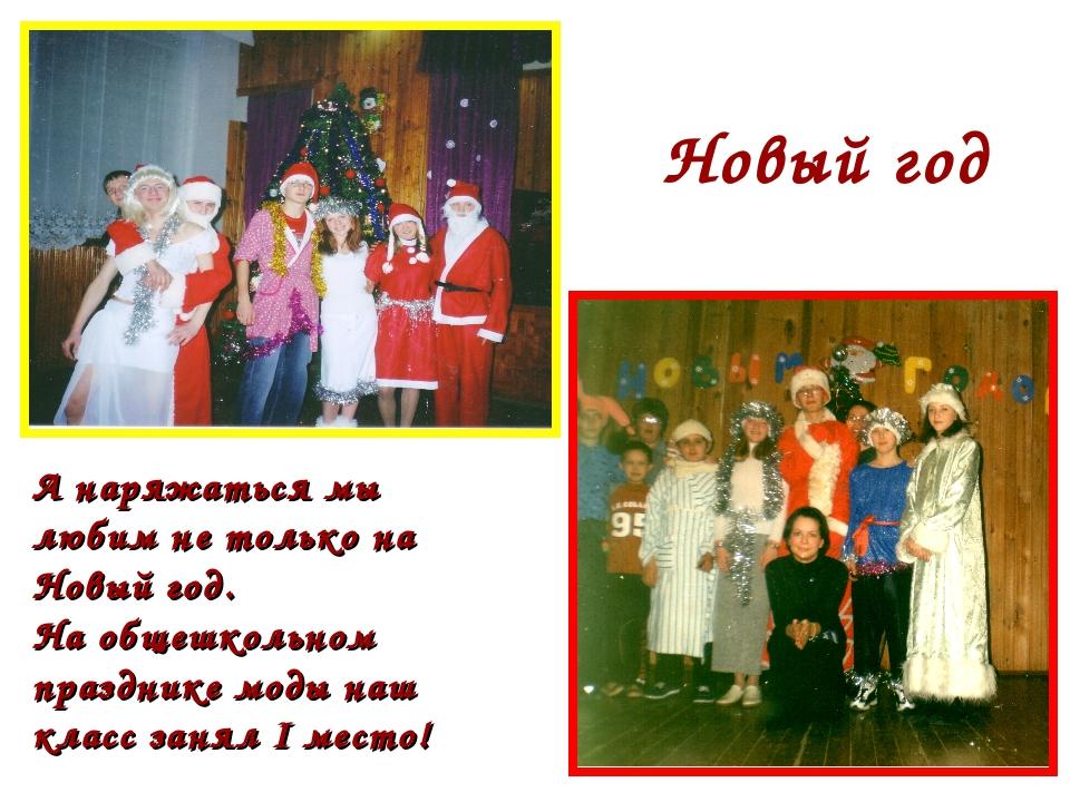 Новый год А наряжаться мы любим не только на Новый год. На общешкольном празд...