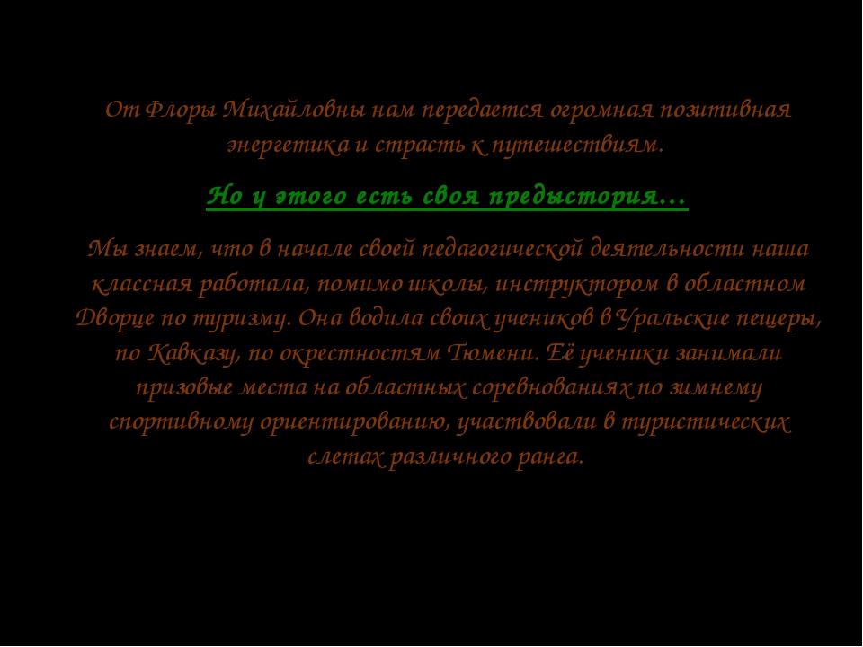 От Флоры Михайловны нам передается огромная позитивная энергетика и страсть...