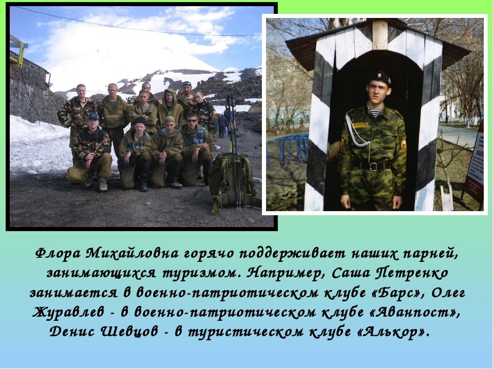 Флора Михайловна горячо поддерживает наших парней, занимающихся туризмом. Нап...